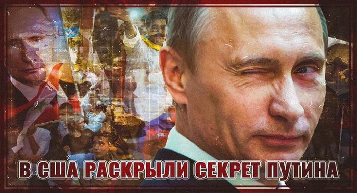 В США раскрыли секрет Путина! (видео)
